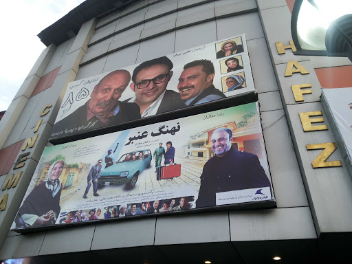 سینما حافظ