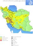 هشدار هواشناسی سطح زرد – سازمان هواشناسی کشور پنجشنبه ۹۹/۰۹/۲۷