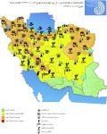 هشدار هواشناسی سطح نارنجی – سازمان هواشناسی کشور دوشنبه ۹۹/۱۰/۰۱