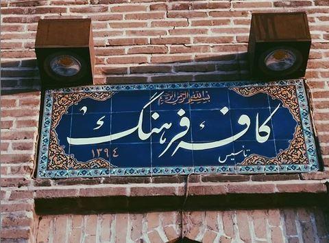 کافی شاپ های اصفهان