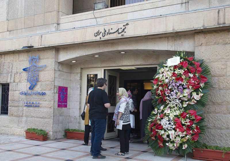 موزه ایرانک