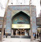 بازارچه صفویه تهران
