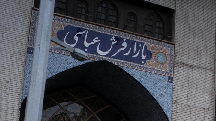 بازار فرش عباسی تهران