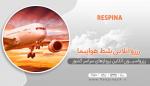 قیمت بلیط چارتر هواپیما اهواز تهران چقدر است؟