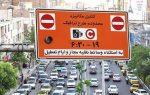 طرح ترافیک زوج و فرد در تهران