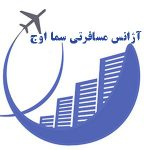 آژانس مسافرتی سما اوج خاورمیانه