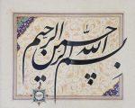 تاریخچه خط و کتابت در ایران