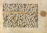 قرآن با دستخط امام رضا (ع)