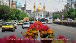 بهترین جاهای دیدنی مشهد در بهار و نوروز که حتما باید از آن ها بازدید کنید