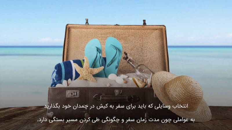 چمدان سفر