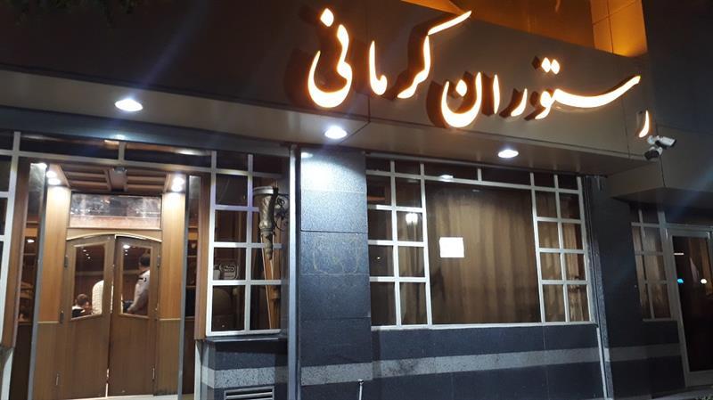 رستوران کرمانی