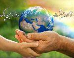 دوم اردیبهشت ، روز زمین پاک