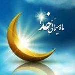 اوقات شرعی تهران رمضان ۱۴۰۰