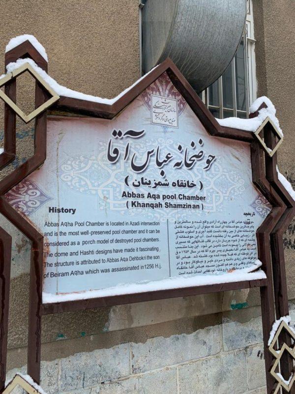 حوضخانه عباس آقا مهاباد