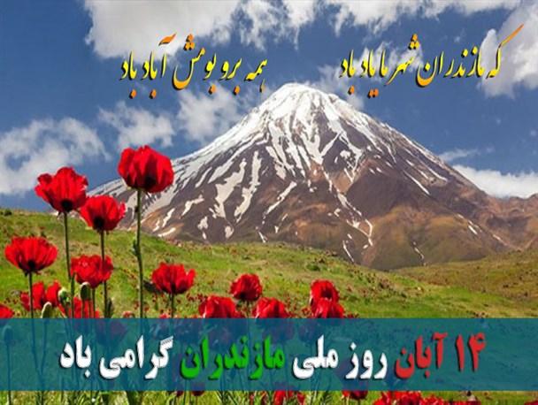 روز مازندران