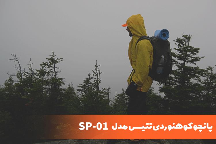 پانچو کوهنوردی