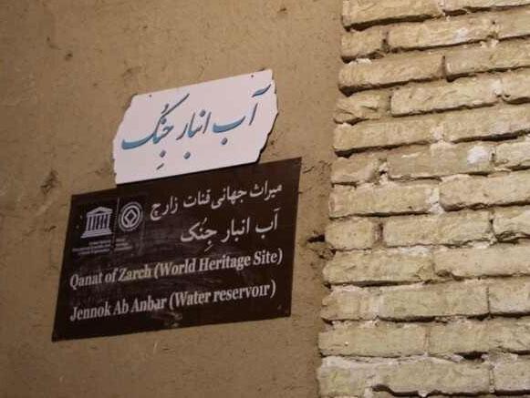 آب انبار جنک یزد