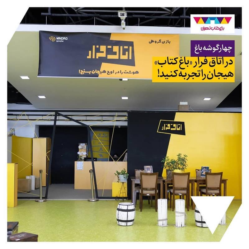 اتاق فرار باغ کتاب تهران