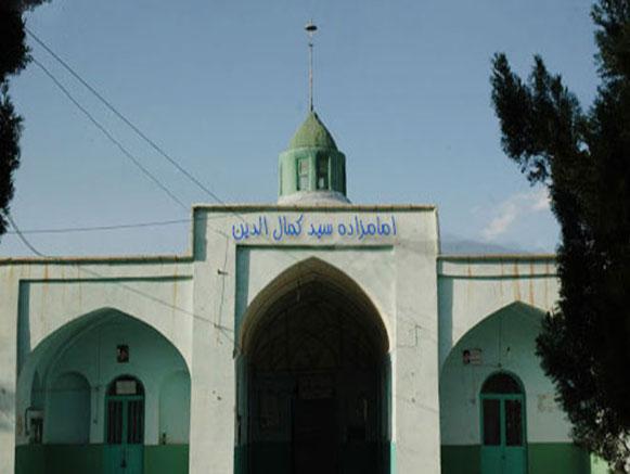 امامزاده سید کمال الدین سین