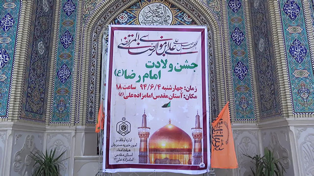 امامزاده علی سیرجان