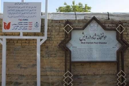 حوضخانه شاه درویش مهاباد