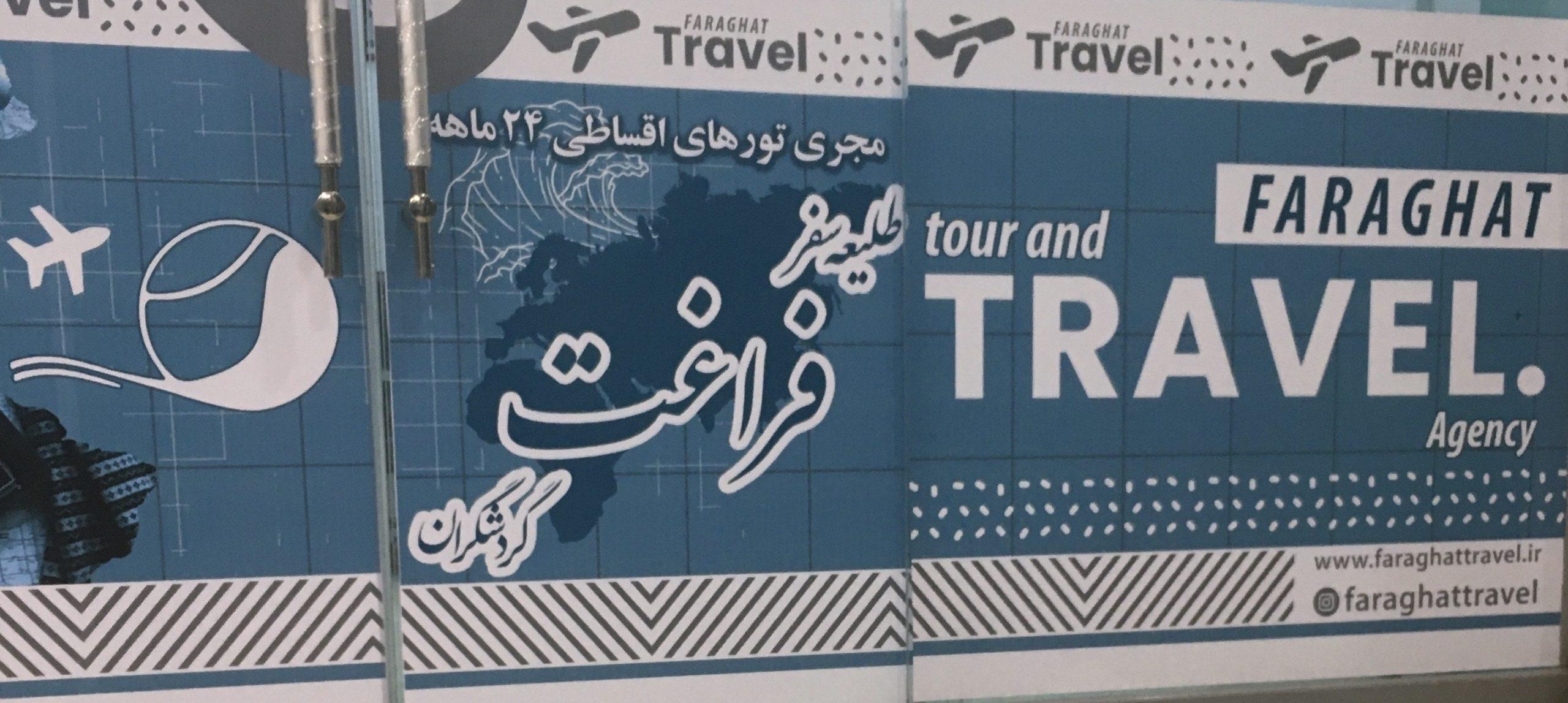 آژانس مسافرتی طلیعه سفر فراغت گردشگران